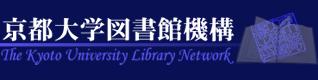 京都大学附属図書館