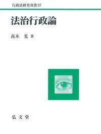 法治行政論 (行政法研究双書 37)