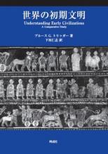 世界の初期文明
