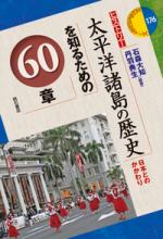 太平洋諸島の歴史を知るための60