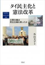タイ民主化と憲法改革
