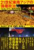 21世紀東南アジアの強権政治