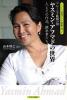 マレーシア映画の母ヤスミン・アフマドの世界